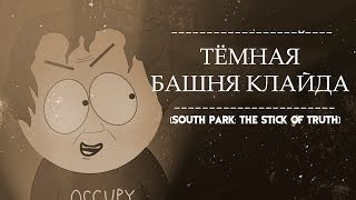 ТЁМНАЯ БАШНЯ КЛАЙДА (South Park: The Stick of Truth)