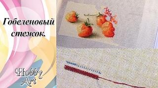 Гобеленовый стежок / Вышивка гобелена по цветам