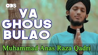 New Manqabat Ghous Pak - Ya Ghous Bulao Mujhay Baghdad Bulao - Muhammad Anas Raza Qadri 2018-19