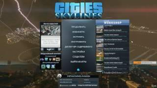 Dozkoz и Cities: Skylines. 1 стрим.
