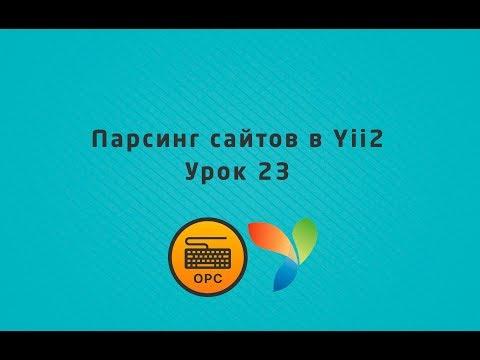 23 - Уроки Yii2. Парсинг сайтов в PHP