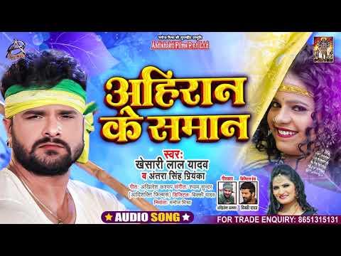 Ahiran Ke Saman Lyrics | Khesari Lal Yadav Mp3 Song Download