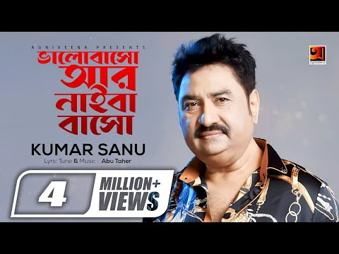 Bhalobasho Ar Naiba Basho | Kumar Sanu | New Bangla Song | Lyrical Video |  ☢☢Official☢☢