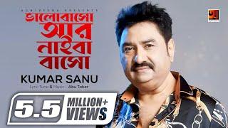 Bhalobasho Ar Naiba Basho | By Kumar Sanu | New Bangla Song | Lyrical Video | ☢☢Official☢☢