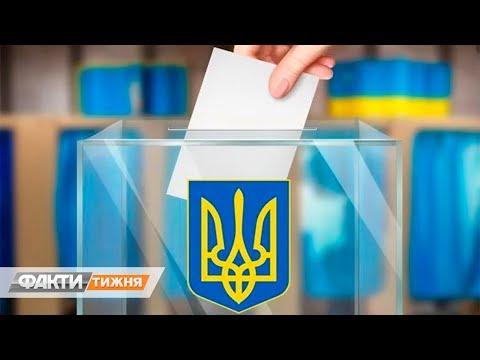 Результаты выборов: Рада новым лицам рада. Факти тижня, 28.07