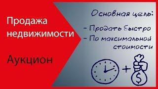 видео АУКЦИОНЫ по продаже недвижимости в МОСКВЕ