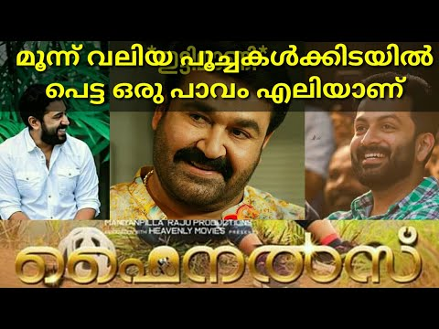 finals|not-a-review|onam-release-malayalam-movies