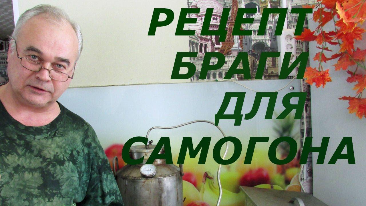 Рецепт браги из сахара с горохом. / Рецепты самогона, браги / Самогон Саныч