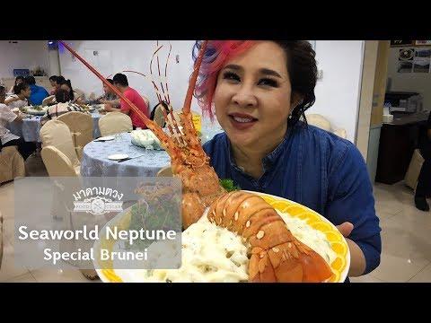เจ้าพ่อล๊อปสเตอร์ Seaworld Neptune #Brunei - Madame Tuang TV : Food Celeb