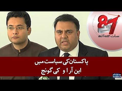 Pakistan Ki Siyasat Main NRO Ki Goonj | 7 Se 8 - SAMAA TV