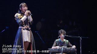 水樹奈々「Look Away」(NANA MIZUKI LIVE ZIPANGU 2017 国立代々木競技場第一体育館)
