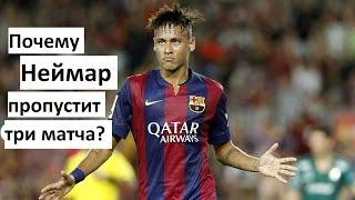 Почему Неймар пропустит три матча? Неймар не сыграет с Реалом! Новости Барселоны