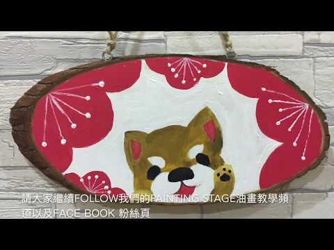 painting stage油畫教學-新年柴犬掛牌