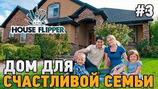 House Flipper #3 Счастливая семья