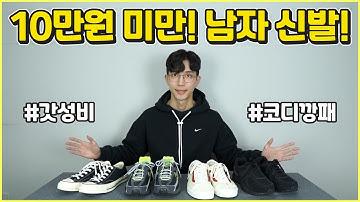 10만원 미만 코디깡패 남자신발 운동화 추천!