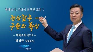 [가정예배] 에베소서, 주님이 꿈꾸신 교회 -68강-