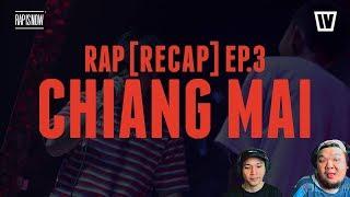 TWIO4 : RAP [RECAP] EP.3 วิเคราะห์วิจารณ์ LIVE AUDITION เชียงใหม่ | RAP IS NOW