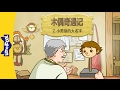 The Adventures Of Pinocchio 2: A Big Name...(木偶奇遇记 2:小男孩的大名字) | Classics | Chinese | By Little Fox