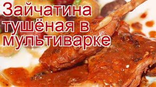 Рецепты из Зайца беляк как приготовить зайца пошаговый рецепт Зайчатина тушёная в мультиварке