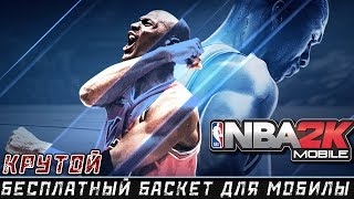 nBA 2K mobile - Крутой, Бесплатный мобильный Баскетбол (ios)