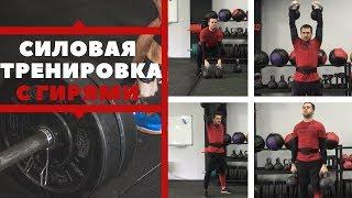 Гири 32 кг и 24 кг. Силовая тренировка. Базовые упражнения для развития силы + и упражнения для рук