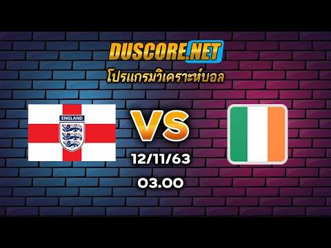 #โปรแกรมวิเคราะห์บอล อังกฤษ vs ไอร์แลนด์ [12/11/63]