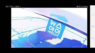 KNN 뉴스아이 OP (오프닝) 영상