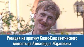 Реакция на критику Свято-Елисаветинского монастыря Александра Ждановича