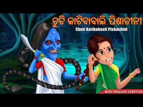 ଚୁଟି  କାଟିବାବାଲି ପିଶାଚୀନୀ | Chuti Katibabaali Pishachini | Odia Stories | Odia Gapa | Aaima Kahani |