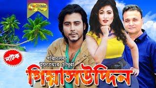 Giasuddin | Most Popular Bangla Natok | Arfin Nishu, Choyiti, Shahidul Alam Shachu | CD Vision