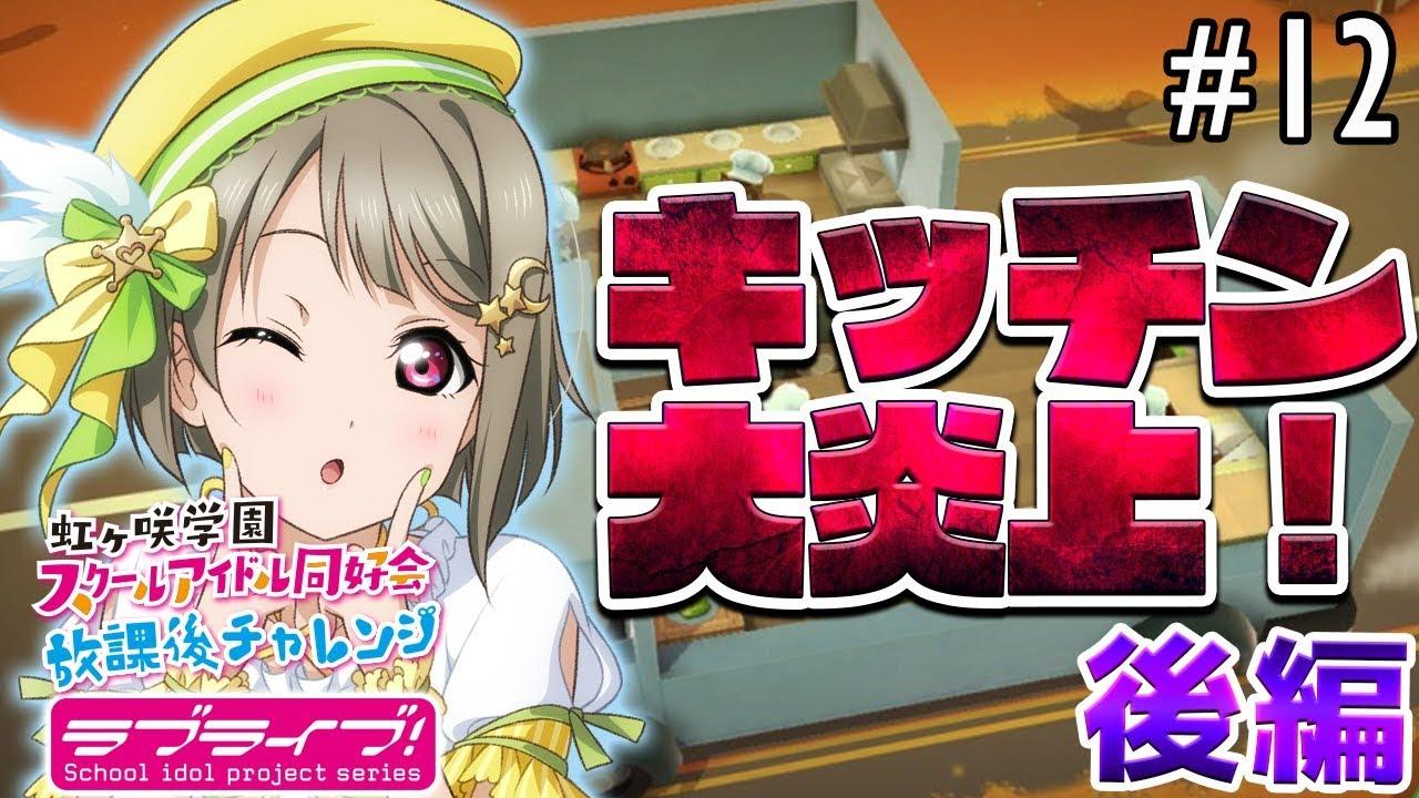 【ラブライブ!スクスタ】相良茉優、久保田未夢、楠木ともりで『オーバークック』!#12(後編