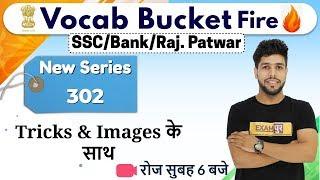 Class 302 || Vocab Bucket Fire || SSS/Bank/Raj. Patwar || New Series || Anuj Sir