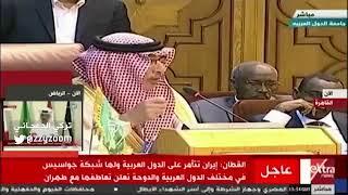 أحمد القطان يجلد مندوب قطر في الجامعة العربية