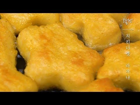 치킨너겟 라자냐 만들기 / 치킨너겟 활용 레시피! 남은 치킨도 콜! by.혼술혼밥