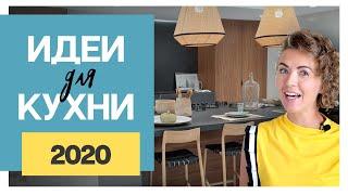Крутые фишки в дизайне кухни 2020