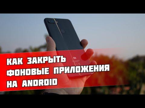 Как сделать чтобы приложения андроид не запускались сами андроид