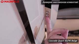 Кухонная вытяжка Maunfeld Cascada Quart 60/90 Beige