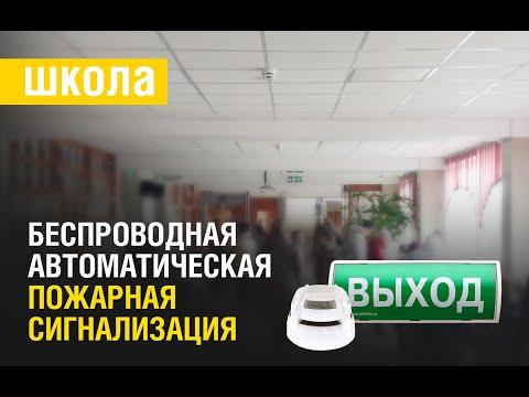 Беспроводная АПС Стрелец-Про в Новосибирске