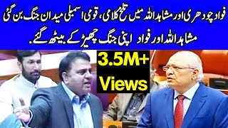 Mushahid Ullah Vs Fawad Chaudhry | Heated Words Exchange | 7 August 2019 | Dunya News