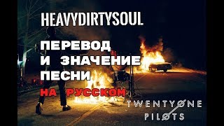 HeavyDirtySoul - ПЕРЕВОД И ЗНАЧЕНИЕ ПЕСНИ (TWENTY ONE PILOTS) на русский | текст песни на русском
