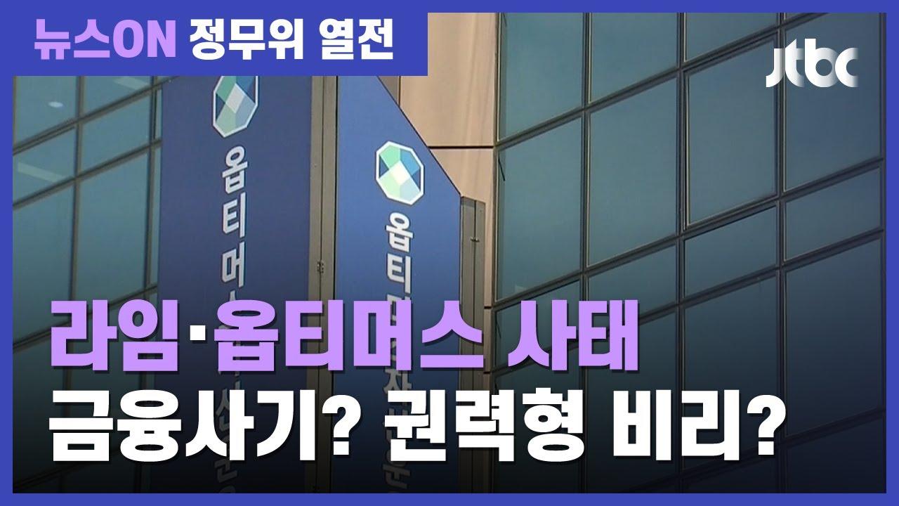 JTBC News] [정무위 열전] 전재수 '라임·옵티머스'는 사기 행위…성일종 여권 개입 의혹이 문제 / JTBC 뉴스ON |  뉴스 – 코리아어게인 | SpainAgain