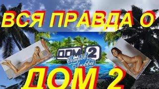 """Экс-участница рассказала правду о телепроекте  """"Дом 2"""""""