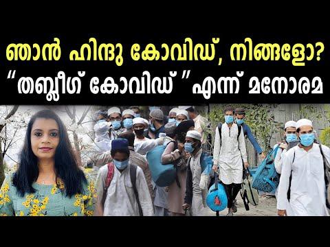 തബ്ലീഗ്: കോവിഡിനുമുണ്ട് ജാതിയും