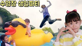 라임 생일날 대형 수영장 가족파티 | 타임캡슐  V-Log Large swimming pool family party on birthday | LimeTube
