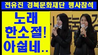 전유진 아쉽지만 노래 한소절!/ 하회마을 방문후에 경북…