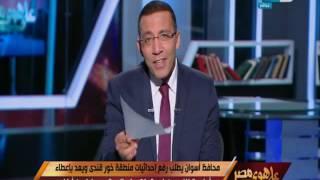 على هوى مصر - محافظ أسوان يطلب رفع احداثيات منطقة خور قندي ويعد بإعطاء اولوية للنوبيين