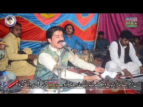 Talu Sher Sham e Qalandar  - Abdul Salam Sagar -  2018 Gull Production Pk