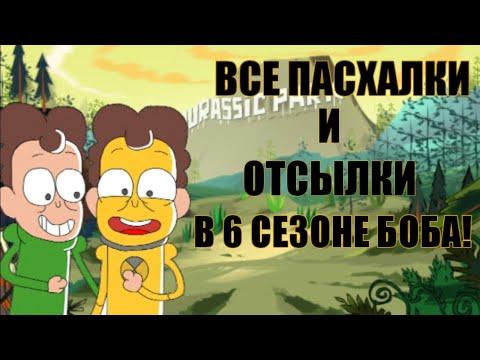 Все пасхалки и отсылки в 6 сезоне Знакомьтесь, БОБ! РАЗБОР! (feat Gaomen Secrets,Zorden, Клэйк)