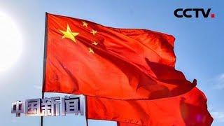 [中国新闻] 国际锐评 制裁对台军售美企 坚决维护国家利益 | CCTV中文国际
