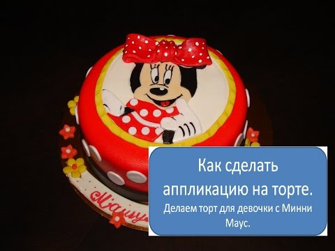 Как сделать аппликацию на торте. Торт с Минни Маус.